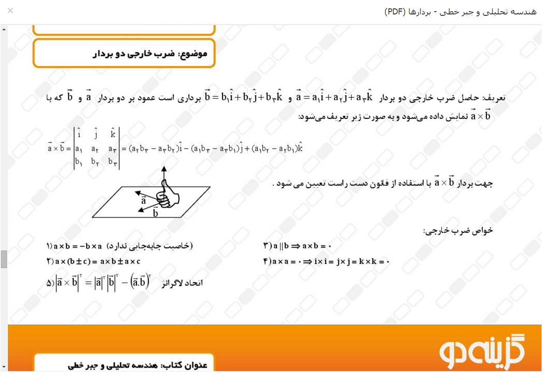 هندسه تحلیلی، مخصوص ریاضیدانان