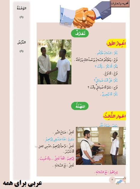 الکتاب الأساسی سودان آموزش مکالمه عربی