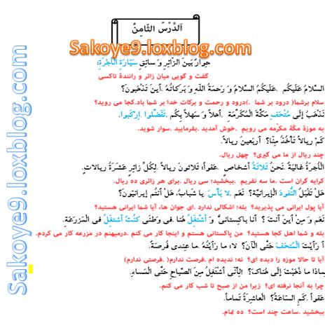 ترجمه متن درس های عربی نهمترجمه متن درس 8