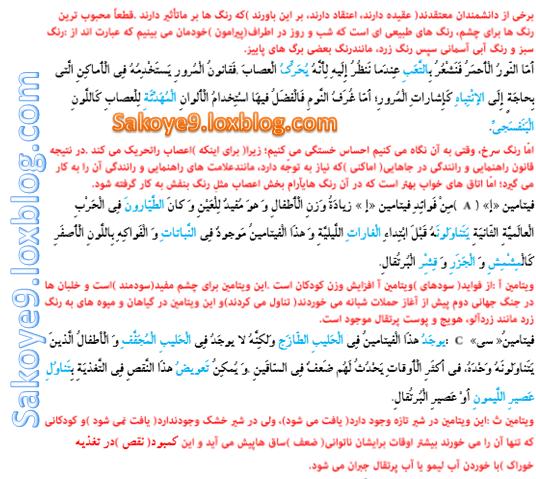 ترجمه متن درس های عربی نهمترجمه متن درس 10