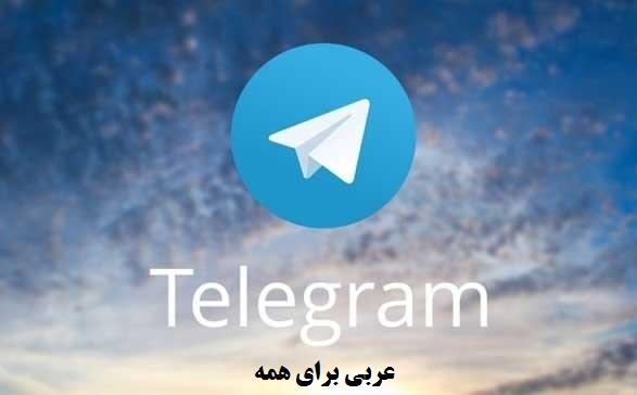 کانال تلگرام عربی