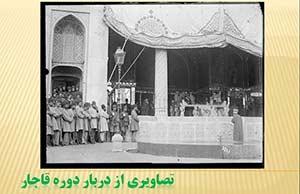 درباره دوره قاجار