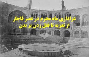 عزاداری ماه محرم در عصر قاجار