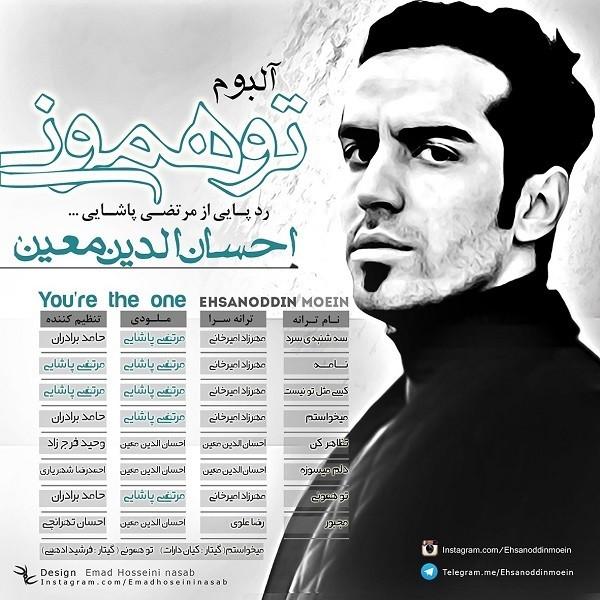 دانلود آلبوم جدید احسان الدین معین به نام تو همونی