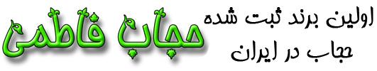 فروشگاه حجاب فاطمی،خريد اينترنتي چادر،مقنعه،چادرلبنانی،چادر جلابیب،چادر ملی