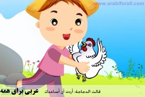 کارتون آموزنده برای کودکان کارتون عربی با متن زیر نویس عربی