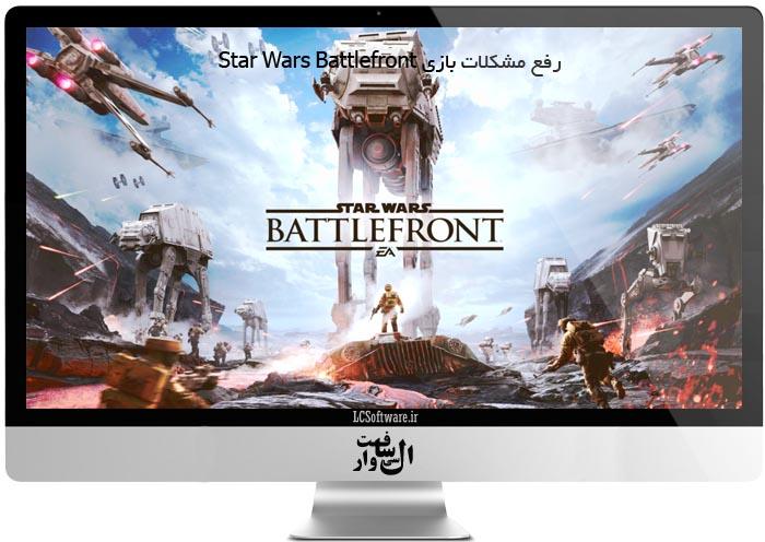 رفع مشکلات بازی Star Wars Battlefront