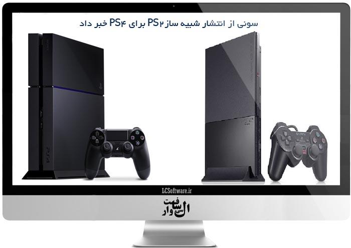 سونی از انتشار شبیه سازPS2 برای PS4 گفت