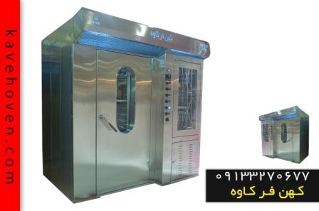 تولید فرهای قنادی - دستگاه فر شیرینی پزی خانگیتولید فرهای قنادی. طراحی و تولید انواع دستگاه های فر