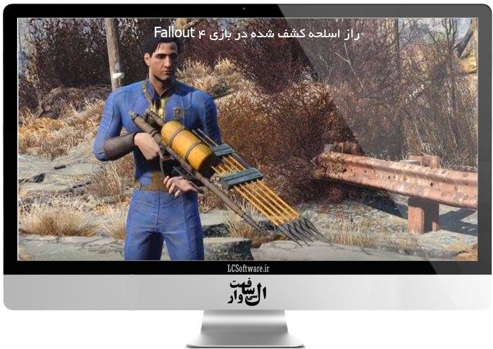راز اسلحه کشف شده در بازی Fallout 4