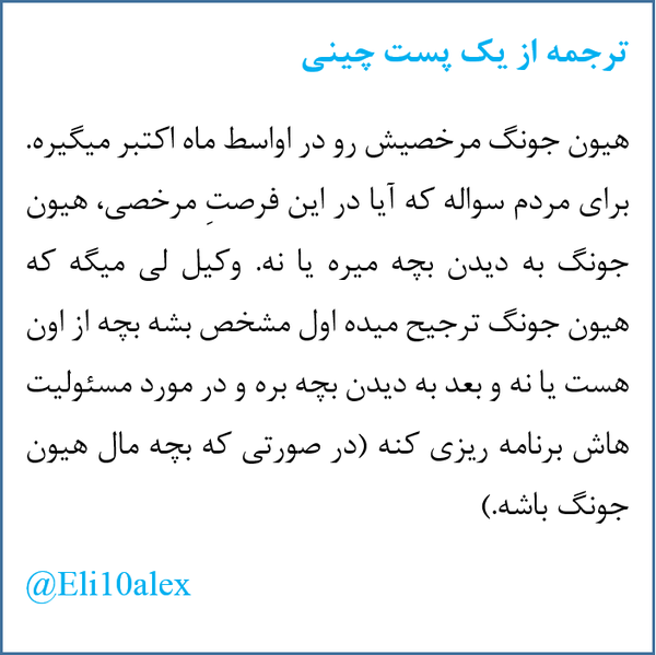[Persian] If HJ will visit the baby during his vacation [2015.10.14]