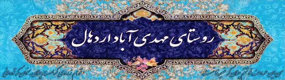 وبلاگ رسمي روستاي مهدي آباد