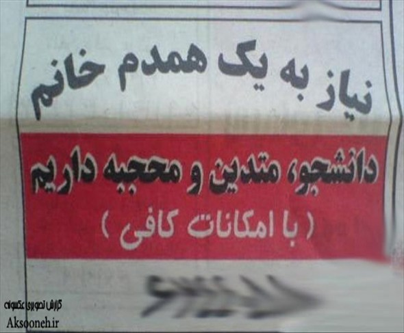 تصاویر سوژه های خنده دار ایرانی