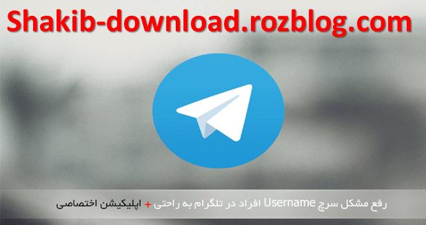 -حل مشکل یافتن افراد با سرچ در تلگرام Telegram-چگونه افراد را داخل تلگرام پیدا کنیم-جدیدترین ترفندهای تلگرام-ترفندهای جدید تلگرام-اموزش کامل تلگرام,shakib-download.rozblog.com ,telegram-search