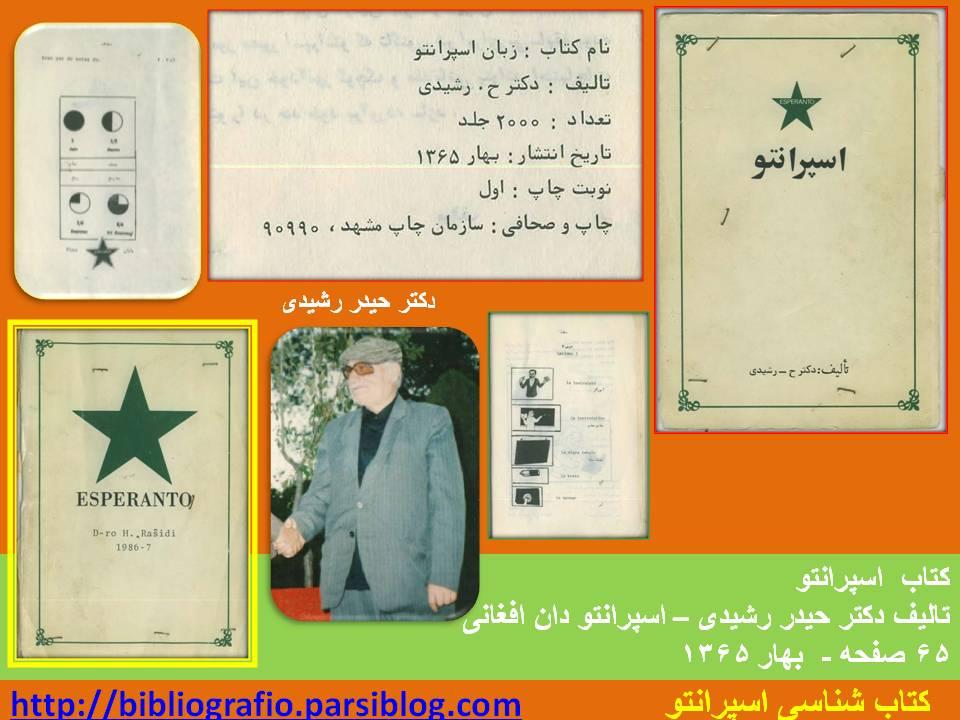 کتاب اسپرانتو - دکتر حیدر رشیدی