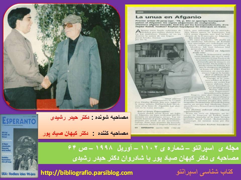 مجله ی Esperanto - مصاحبه ی دکتر صیاد پور با دکتر حیدر رشیدی