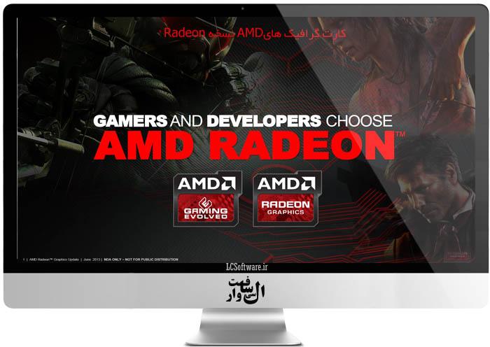 عرضه کارت گرافیک هایAMD نسخه Radeon