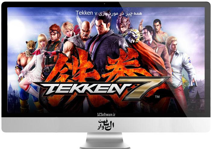 نقد و برسی بازی Tekken 7
