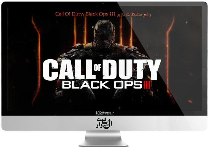 آموزش رفع مشکلات بازی Call Of Duty:Black Ops III