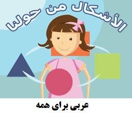 آموزش اشکال با ترانه عربی