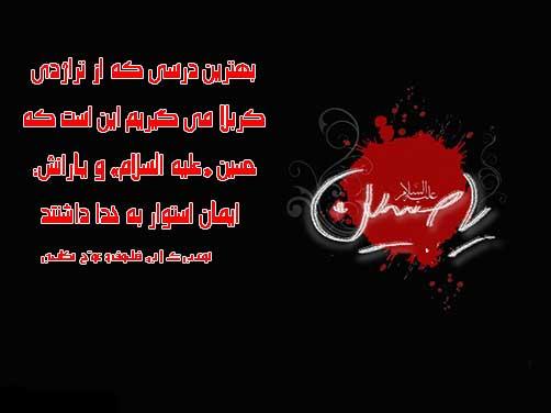 نگاهی به شخصیت جهانی امام حسین «علیه السلام»