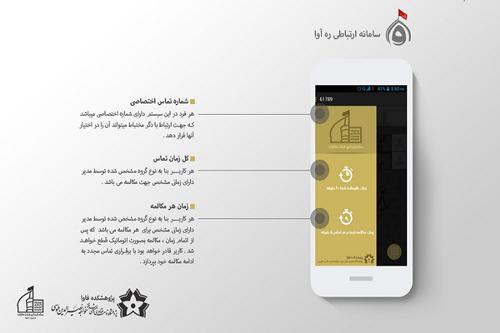 نرم افزار تماس رایگان در عراق