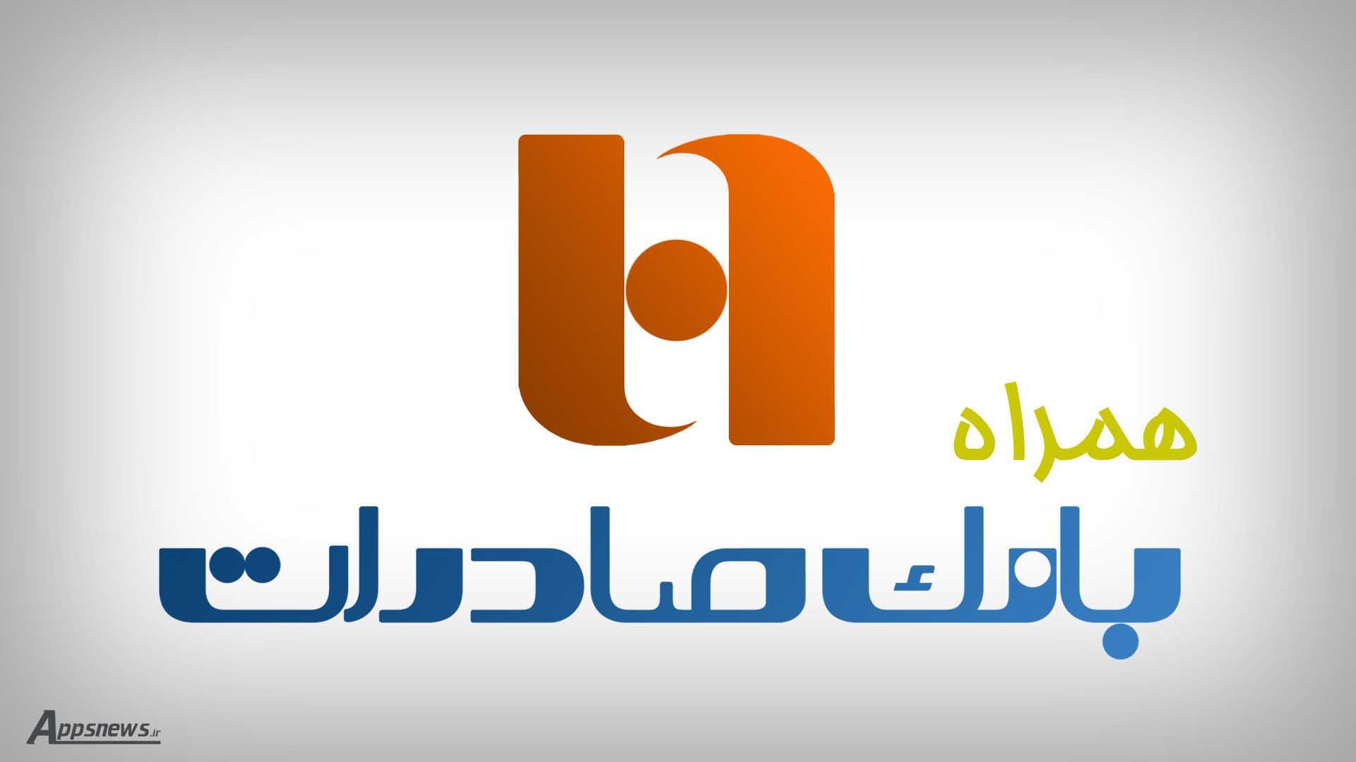 دانلود Hamrah Bank Saderat 4.8 همراه بانک صادرات برای اندروید