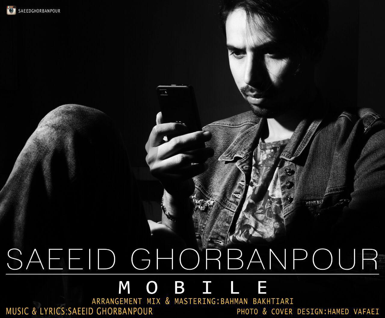 دانلود آهنگ جدید سعید قربانپور به نام موبایل