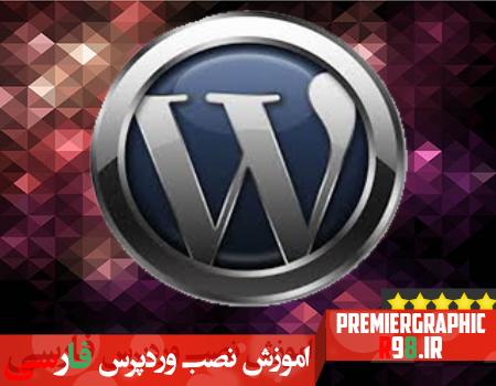 اموزش نصب وردپرس فارسی-install wordpress persian