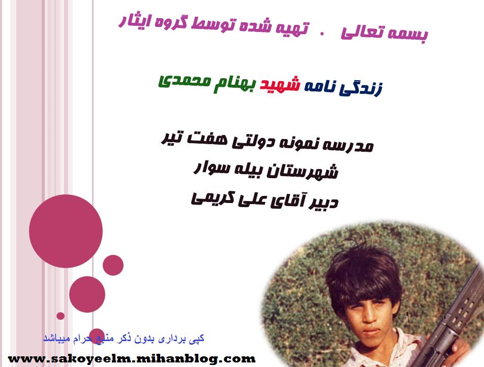 http://s6.picofile.com/file/8225235126/sh_b_m.PNG