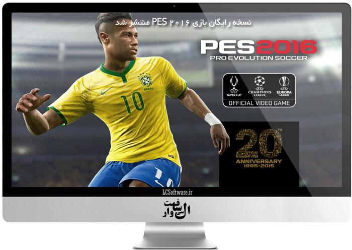 نسخه رایگان بازی PES 2016 منتشر شد