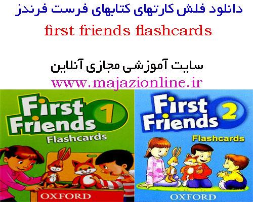 دانلود فلش کارتهای کتابهای فرست فرندزfirst friends flashcards