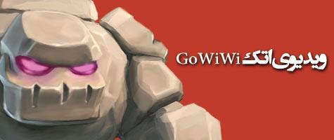 فیلم آموزش اتک GoHoWi برای تون هال ۱۰