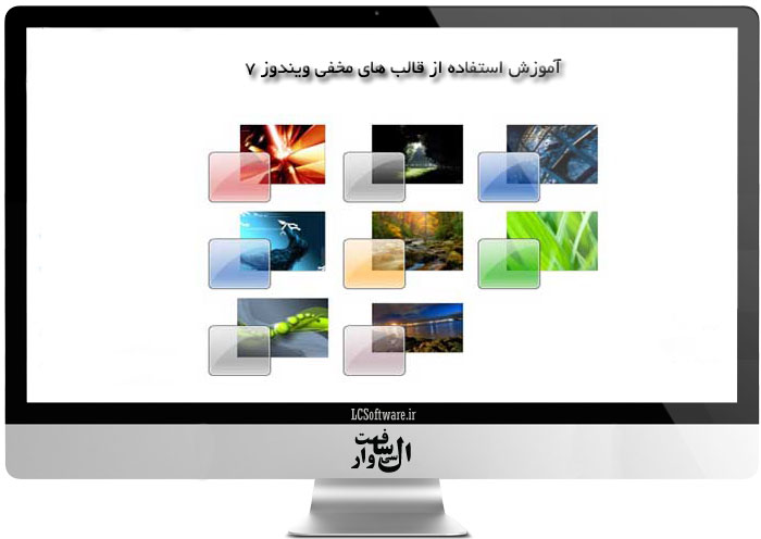آموزش استفاده از قالب های مخفی ویندوز 7