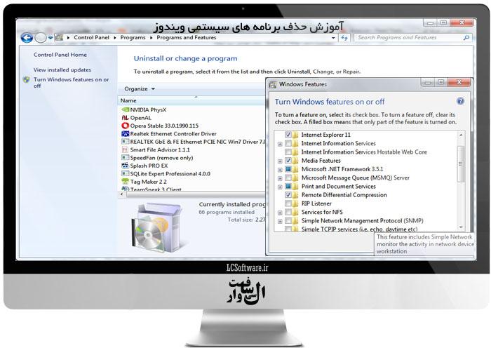 آموزش حذف برنامه های سیستمی ویندوز