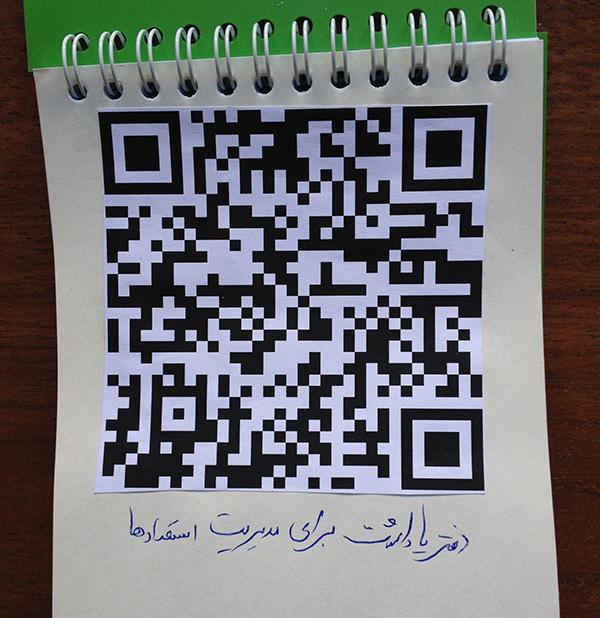 دفتر یادداشت برای مدیریت استعدادها