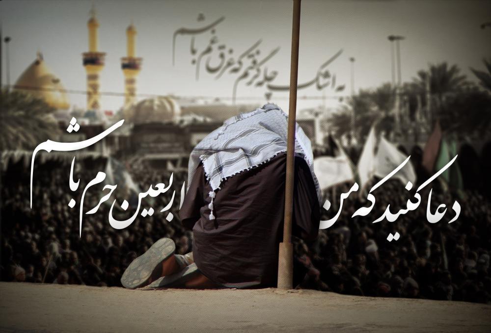 پیاده روی کربلا سفر به دیارحسن(ع)و دیار مصائب حضرت زینب(س)+تسلیت رحلت شهادت ...
