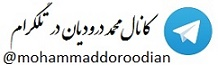 کانال تلگرام محمد درودیان