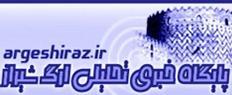 ارگ شیراز