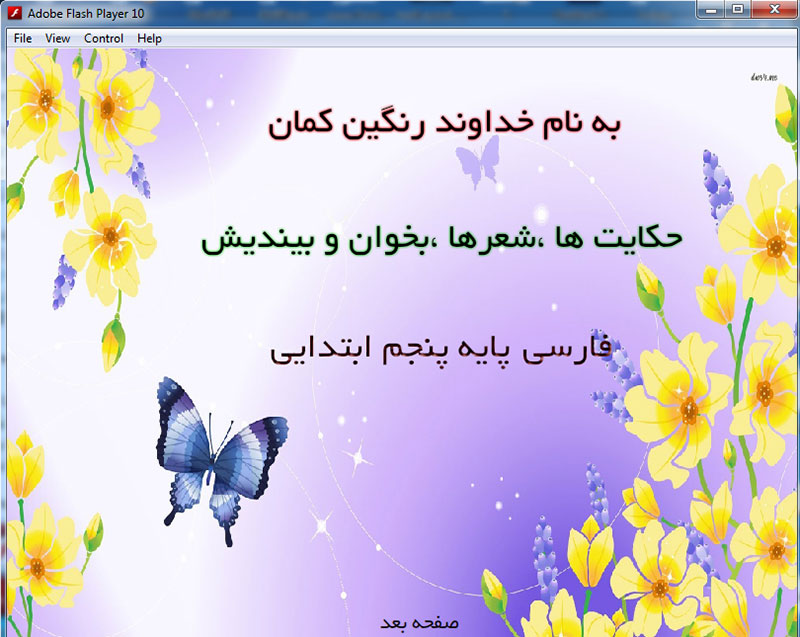 فایل صوتی  فارسی پایه پنجم(جدید )