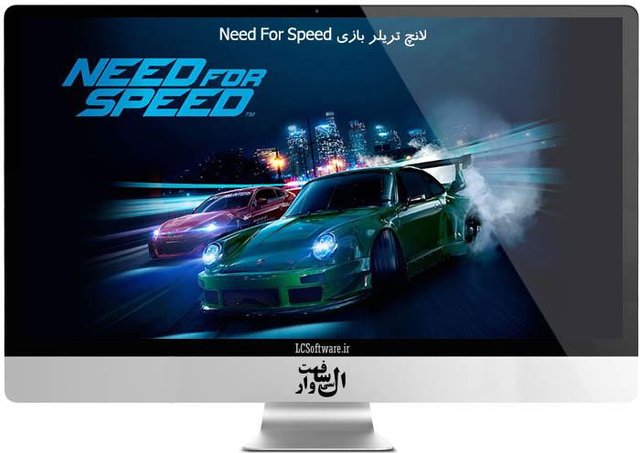 لانچ تریلر بازی Need For Speed