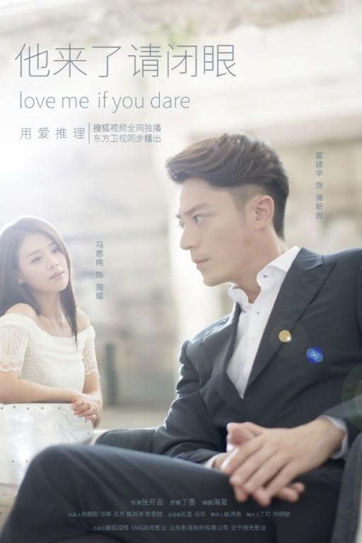 دانلود سریال چینی اگه جرات داری عاشقم شو – Love Me if You Dare