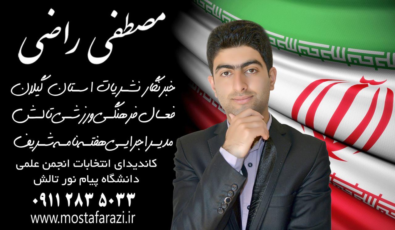 مصطفی راضی کاندید انتخابات انجمن علمی پیام نور شد
