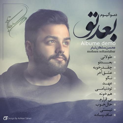 دانلود دموی آلبوم جدید محسن سلطان تبار به نام بعد تو