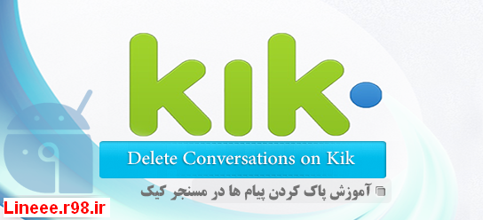 delete-conversations-on-kik-Delete Conversations on Kik-آموزش پاک کردن پیام ها در مسنجر کیک-جدیدترین ترفندهای مسنجر کیک-ترفند-اموزش-kik-اموزش حذف کردن پیام ها در مسنجر کیک kik-هک-دلیت پیام