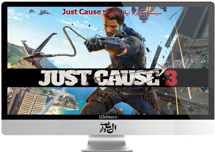 حداقل سیستم مورد نیاز بازی Just Cause 3