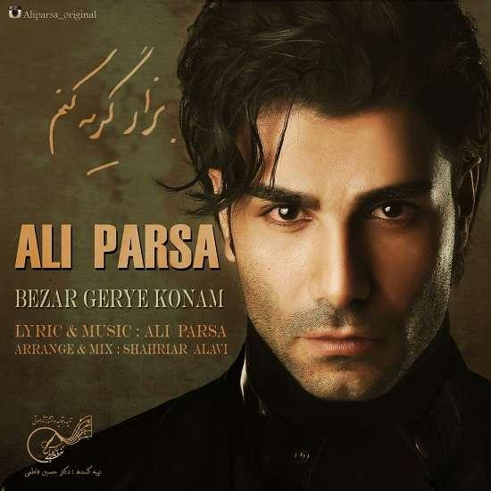 دانلود آهنگ جدید علی پارسا به نام بزار گریه کنم