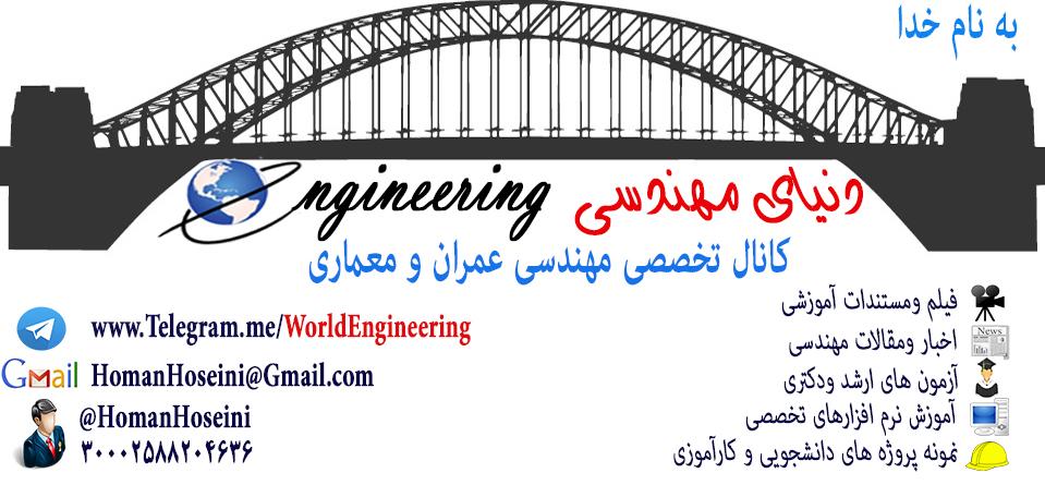 دنیای مهندسی