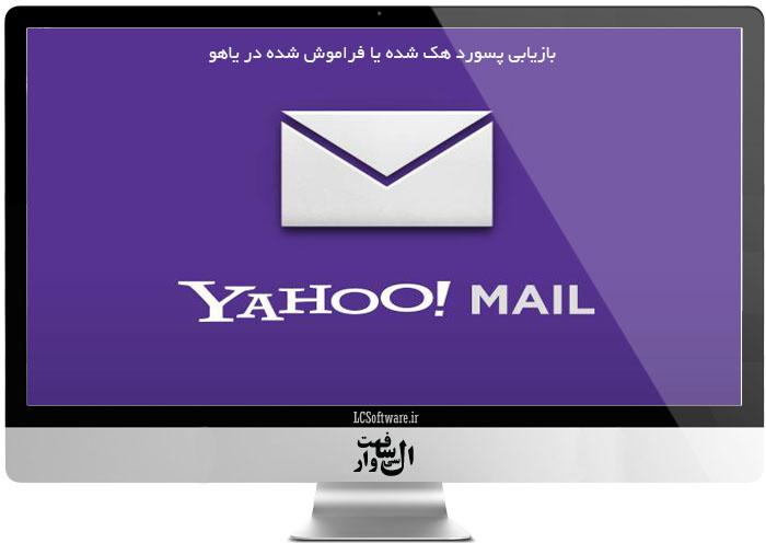 بازیابی پسورد هک شده یا فراموش شده در Yahoo