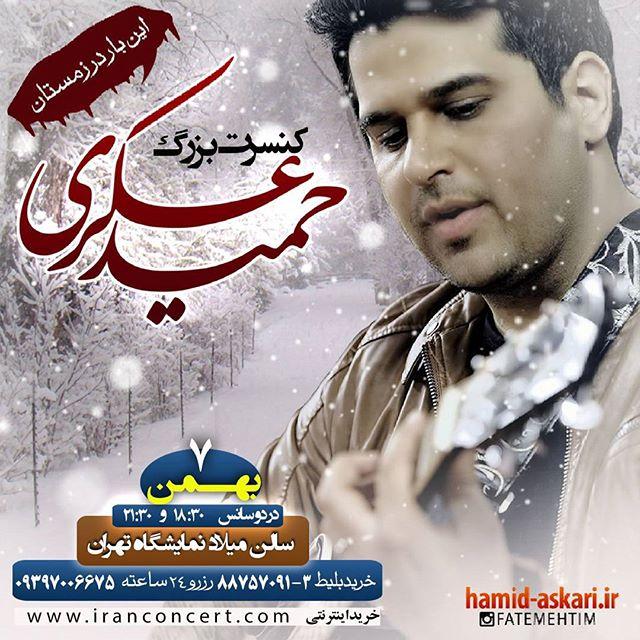 کنسرت بزرگ حمید عسکری در تهران